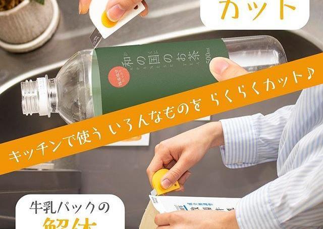 ダイソーの100円カッター、欲しい機能が詰まってる。ラベル、紙パック切るのに超便利!
