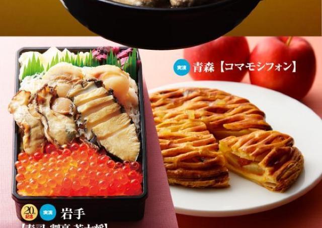 米沢牛、会津ラーメン、シャインマスカット...東北の美味を食べてけろ!