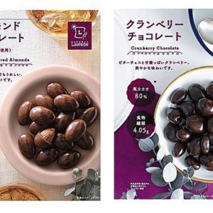 ローソンでチョコ買うと「チョコラBB ライト」の無料券もらえるよ~!