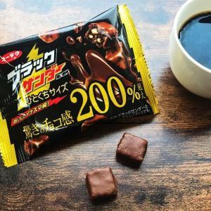 「チョコ感200%超のブラックサンダー」!?コンビニ限定で買えるってよ~。