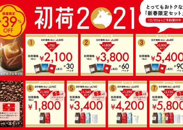最大3130円もお得なドトールの「2021福袋」 予約スタート!