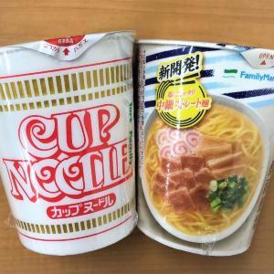 ファミマ限定! 日清カップ麺シリーズ1個買うと「もう1個無料」でもらえる!!