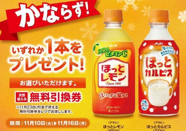 【ポプラ】寒い時期にホットドリンクの無料券はうれしい!対象商品は要チェック。