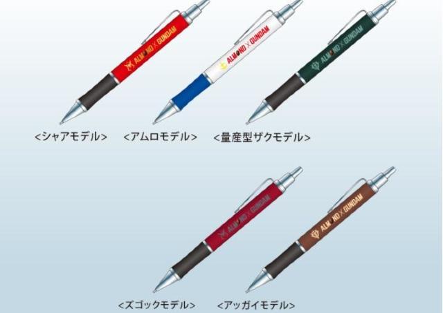 セブンでチョコ買うと「ガンダム」シャーペンもらえる!デザインは5種。
