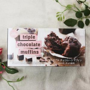 【業務スーパー】チョコづくしの濃厚マフィン発見。「2個で258円はお得すぎる!」