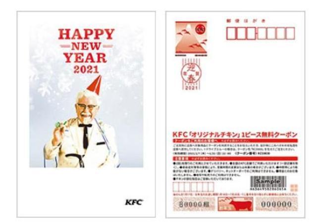 オリジナルチキンの無料クーポン付き! KFCの「年賀はがき」は喜ばれること間違いなし。