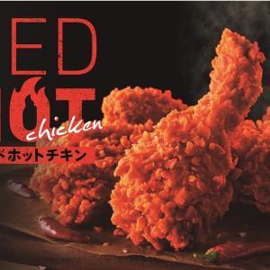 【待ってた】KFCの大人気「レッドホットチキン」が復活!通うしか!!