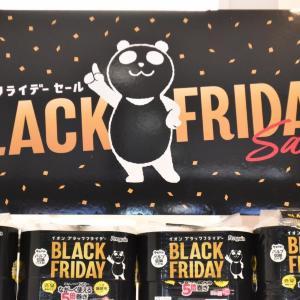 【イオン】パンダ柄エコバッグ欲しい!ブラックフライデーのプレゼント企画は要チェック。