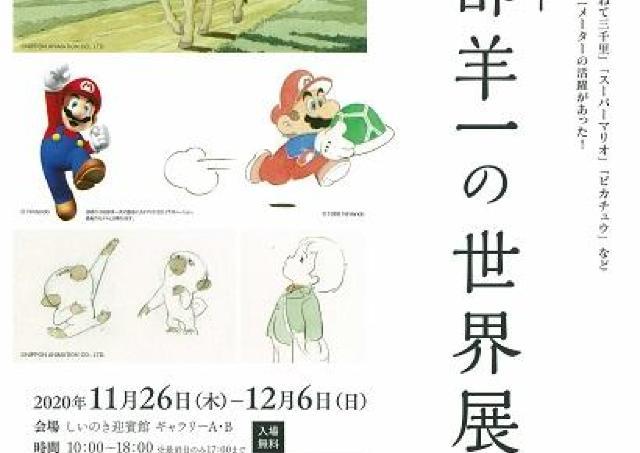 ハイジ、ピカチュウ...名作アニメを支えた天才アニメーターの展覧会