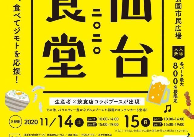 飲んで、食べてジモトを応援 「仙台食堂2020」14日・15日に開催