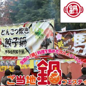 人気のご当地鍋フェスティバル 日比谷公園で3日間開催