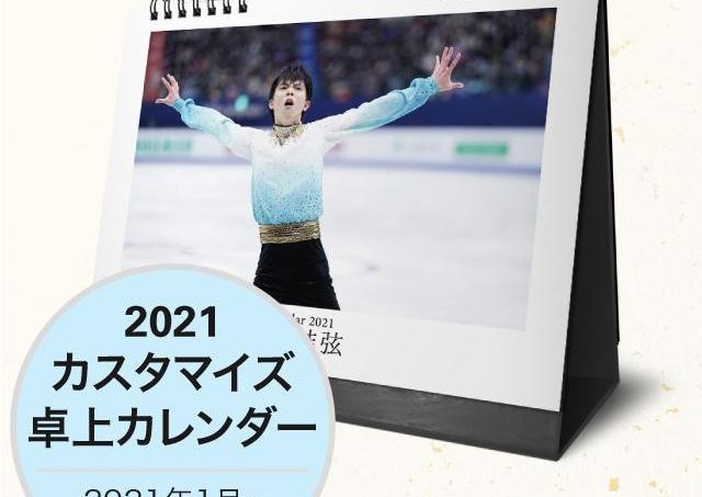 2021年も羽生結弦選手を拝む!「好きな写真を選んで作る」カレンダーは絶対チェックね。