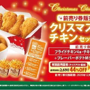 ファーストキッチンのクリスマスセットが44%オフに!お得な前売り券いまのうちにゲットしなきゃ。