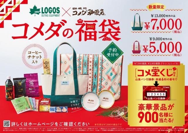 6000円分もお得な「コメダの福袋」、2021年はLOGOSコラボグッズ入り!