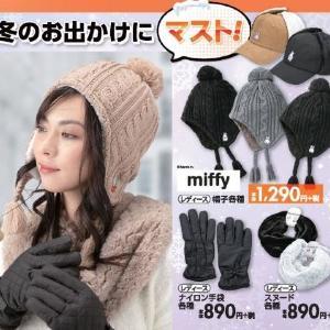 【しまむら】ミッフィーアイテム新登場!ケーブル編みニット帽が可愛すぎる。