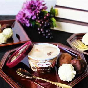 3種のチョコで、ずっとおいしい。ハーゲンダッツ「ショコラトリュフ」、期間限定登場!