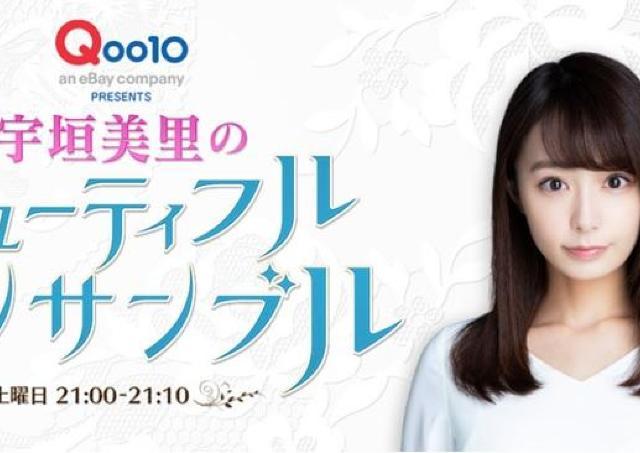 宇垣美里さんが新番組で大好きなコスメを紹介!気になるアイテムは即購入も。