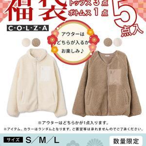 ハニーズ「福袋」WEB予約がまもなくスタート!アウター含む5点入り5000円はお得すぎ。
