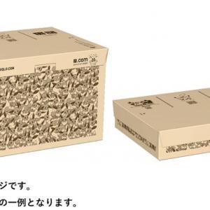 【ユニクロ】オンライン注文すると「ポケモン」の可愛い段ボール箱で届くよ~。