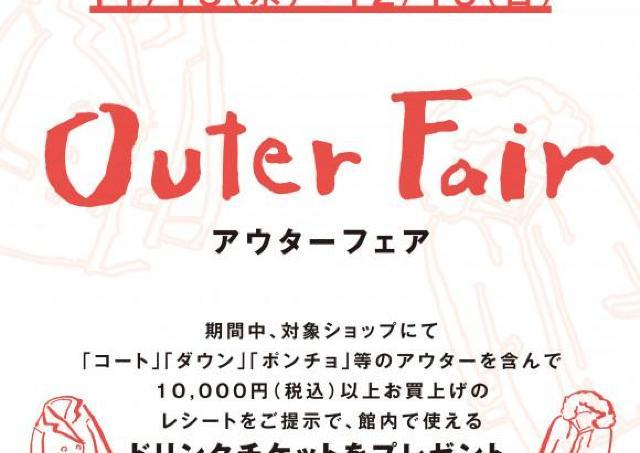 ドリンクチケットがもらえる!広島パルコで「Outer 階air」開催
