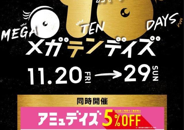 アミュプラザ小倉でお得な10日間「メガテンデイズ」始まる!
