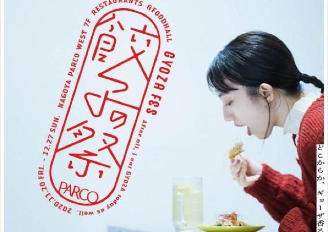 名古屋パルコだけでしか味わえない、創作餃子12種類!