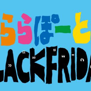 ららぽーとでも「BLACK FRIDAY」!とっておきアイテムもゲットしよ。