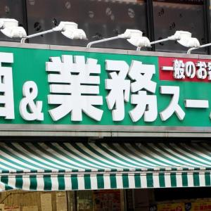 業務スーパーで「店舗達成記念セール」!12月はずっと大人気商品を大放出
