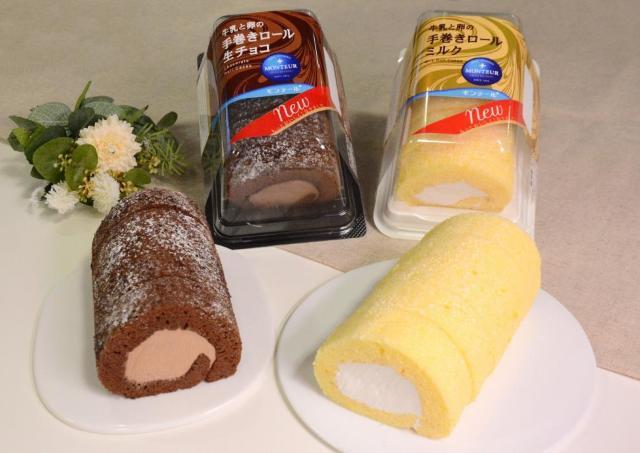 モンテールが本気出してきた!プレミアム級ロールケーキが感動的なくちどけ。