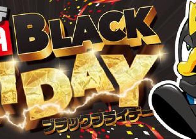 【ブラックフライデー】ドンキは20日~29日!福袋、日替わり商品は期待大。