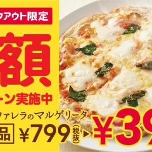 【ジョナサン】テイクアウト限定「モッツァレラのマルゲリータ」が今だけ半額399円!