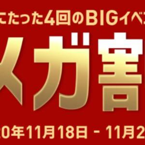 【待ってた】Qoo10の20%メガ割、開催中!最大9万円分のお得だよ。