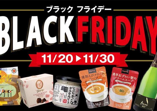 カルディが11日間の「ブラックフライデー」!人気商品がお得に買えるよ。