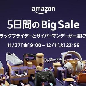 5日間のビッグセール「Amazonブラックフライデー&サイバーマンデー」はお得づくし!