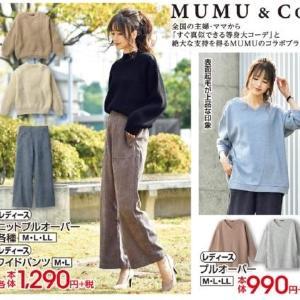 しまむらでMUMUさん新作アパレル発売!ワンピース&スヌードのセットが1790円