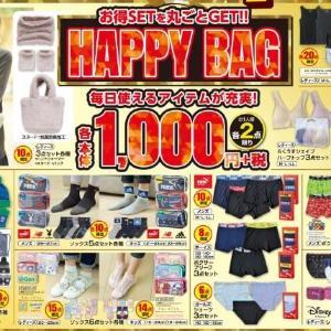 【しまむら】ハッピーバッグが超お得!2000円のミッフィー、すみっコセットすごすぎ...。