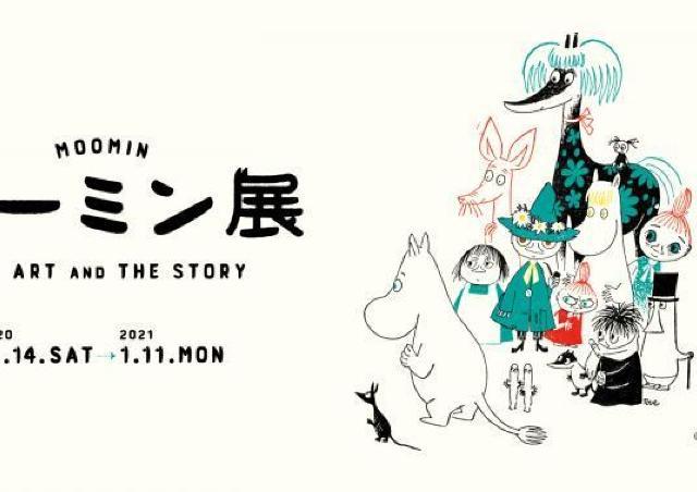 どっぷり浸る「ムーミン展」500点のコレクションから作者と日本のつながりまで