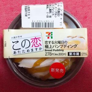 【セブン】「恋あた」スイーツ第2弾キター!「最高に美味しい」「食感も甘さもいい感じ」