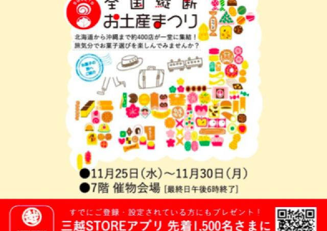 北海道から沖縄まで全国縦断!400店から自慢のお菓子が大集合