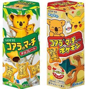 【セブン】いまコアラのマーチ買うとお得。ポケモン絵柄の新商品を無料でゲットだぜ!