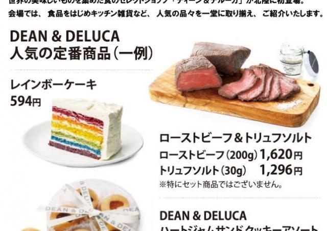 北陸初登場!おしゃれな食のセレクトショップ「DEAN&DELUCA」