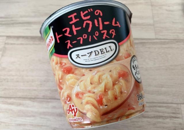 「スープDELI」を買うともう1個もらえる!今すぐセブンへGO。