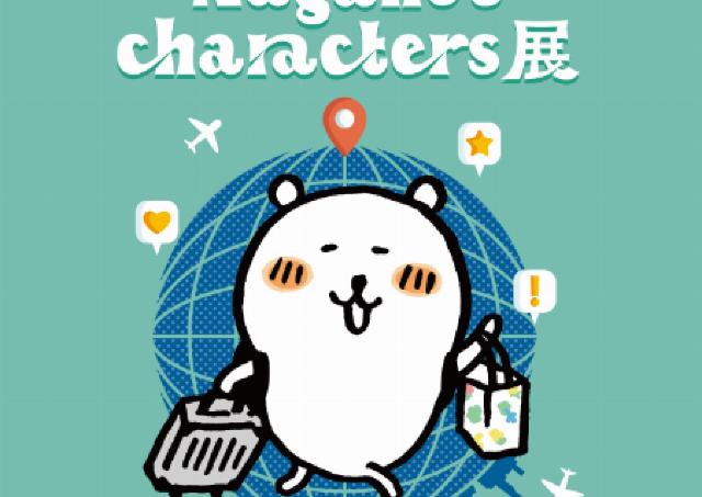 大人気クリエーター・ナガノさんのキャラクター展
