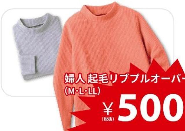 【西友】冬物セール開始!起毛リブプルオーバー500円、裏起毛パンツ900円