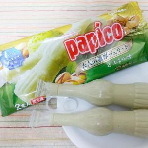 【セブン限定】パピコのピスタチオ味が再登場!濃厚クリーミーで最高に美味しい。