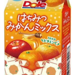 冬だけの味。Dole「はちみつみかんミックス」は約1か月半の限定販売!