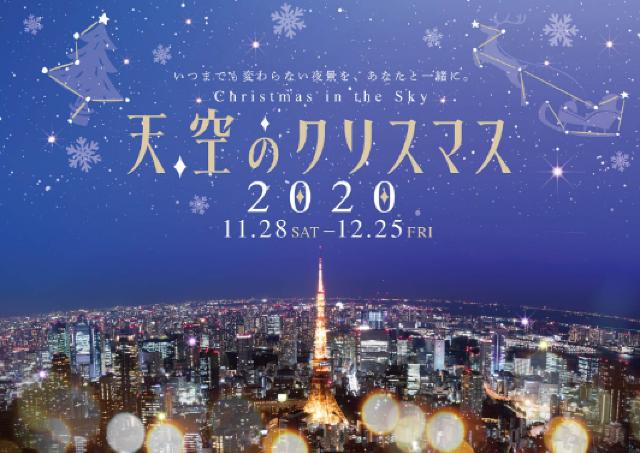 360度のパノラマ風景を贅沢に堪能「天空のクリスマス」