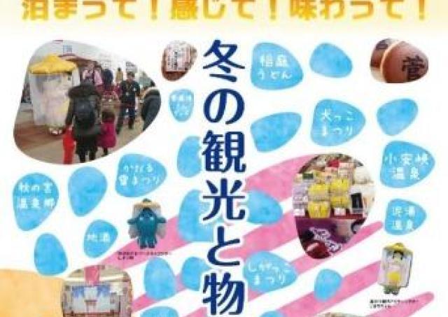 美と技が冴える!いで湯のふるさと秋田県湯沢市の観光物産展