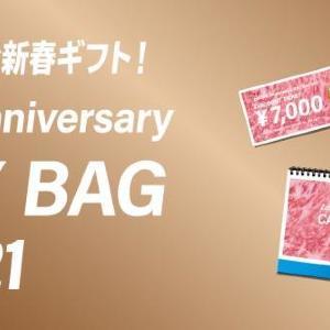 Zoff福袋は「メガネ券」だけじゃない。国産牛肉(1万円相当)当たるかも!