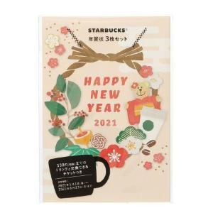 スタバの「年賀状」はドリチケ付き!新年の嬉しいサプライズはいかが?